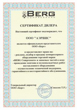 АЭРВИС-(2)